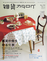 zakka_catalogue.jpg
